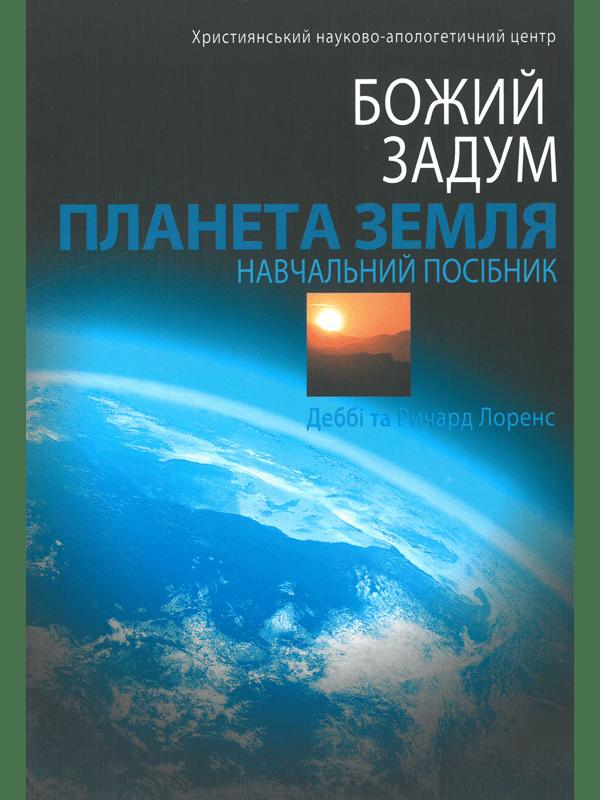 Планета Земля. Обкладинка