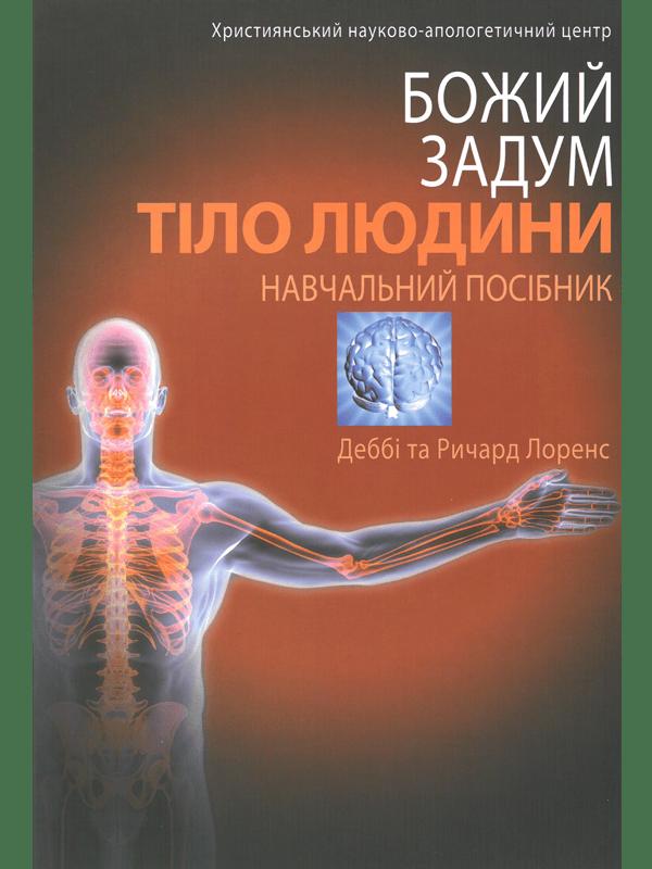 Тіло людини. Обложка