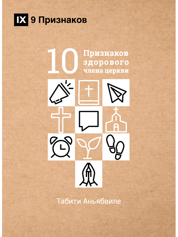 10 Признаков здорового члена церкви. Обложка
