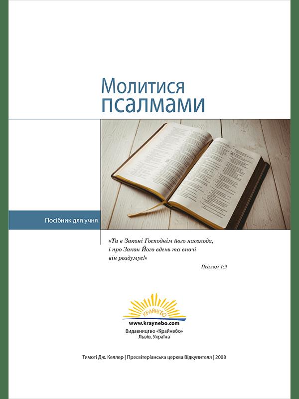 Молитися псалмами. Посібник для учня. Т. Келлер (PDF)