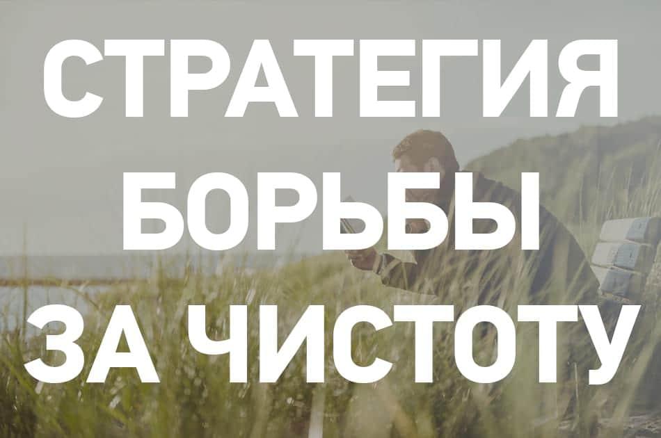 Стратегия-борьбы-за-чистоту. Фото