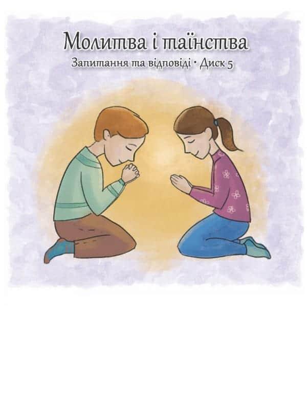 Молитва і таїнства. Запитання та відповіді. Диск 5. Фото