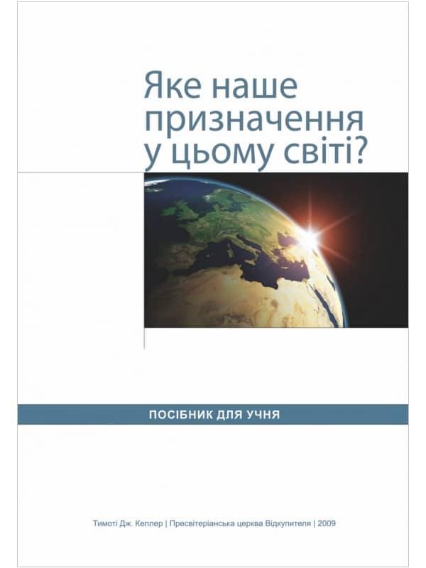 Яке наше призначення у цьому світі Посібник для учня (PDF). Обкладинка