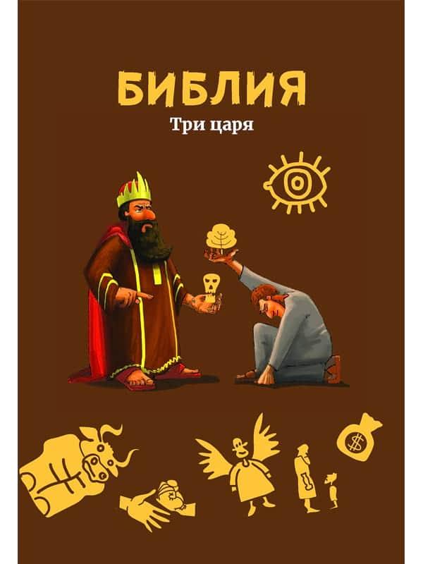 Библия. Три царя. Обложка