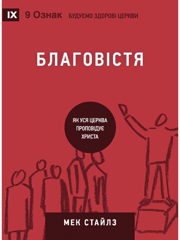 книга «Благовістя» Мек Стайлз обкладинка