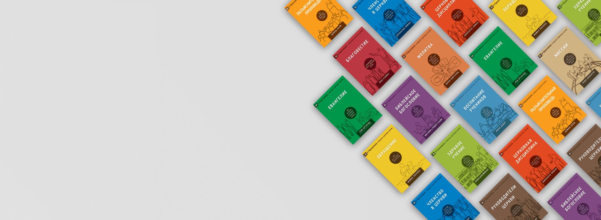 12 книг серии «Созидаем здоровые церкви»