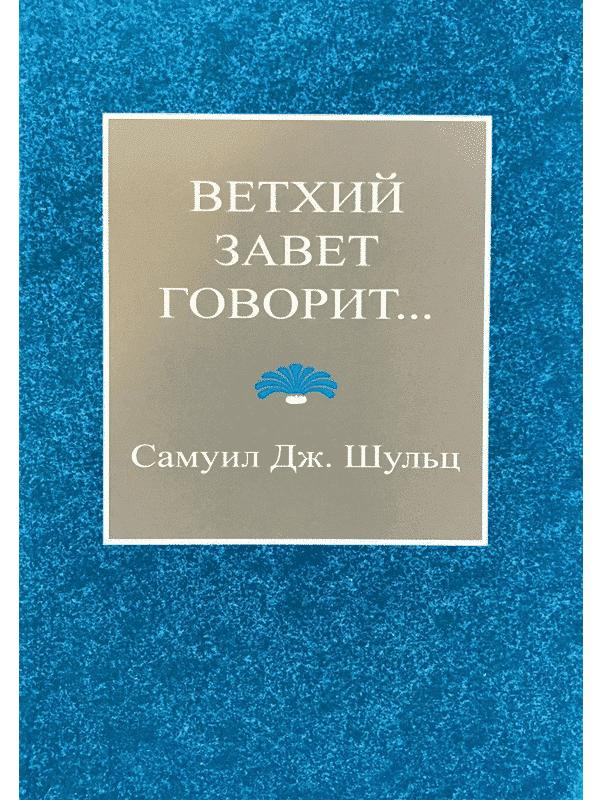 Ветхий Завет говорит. Самуил Дж. Шульц. Фото